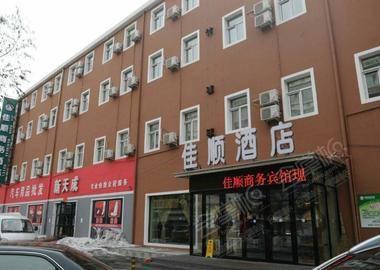 哈尔滨佳顺商务酒店