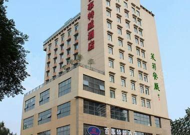 西安曲江百事特威酒店