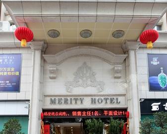 深圳琪澄酒店