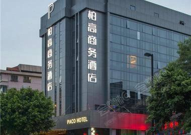 广州柏高商务酒店(天河北天平架地铁站店)