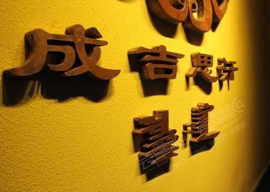 成吉思汗蒙古文化酒吧