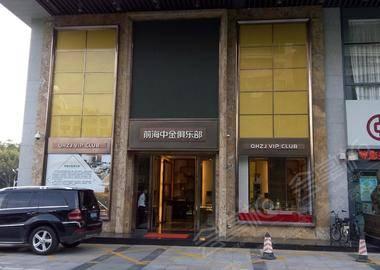 深圳前海中金俱乐部