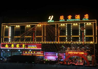 广州骏业酒店(原广州捷亮酒店)