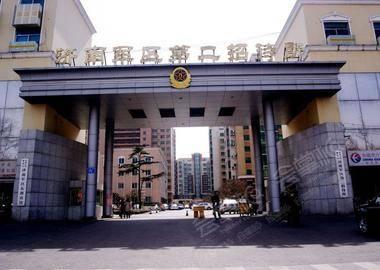 济南军区第二招待所(东源宾馆)