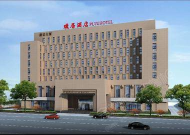 郑州璞居酒店(郑东新区店)