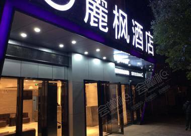麗枫酒店长沙东塘店