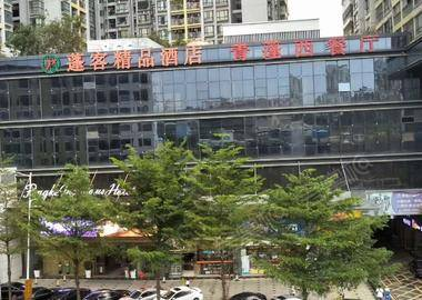 蓬客精品酒店(深圳北站店)