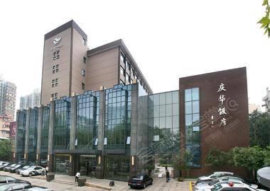 浙江庆华饭店