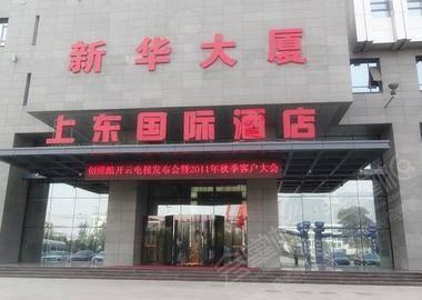 石家庄上东国际酒店