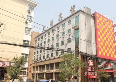 石家庄光明宾馆