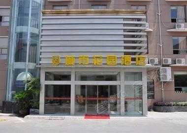 南昌城市花园酒店