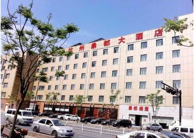 杭州鼎都大酒店