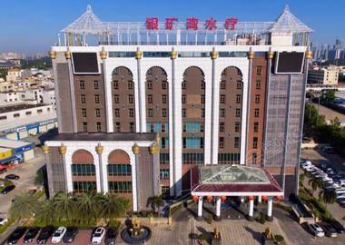 广州汉景银矿湾国际水疗度假酒店
