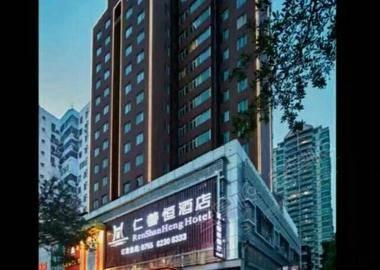 深圳仁恒酒店