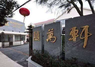 上海万轩花园酒店