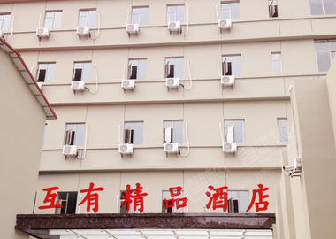 南昌互有精品酒店