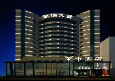 西安莱卡酒店