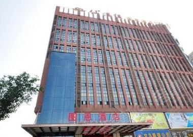 合肥仙满楼图恩酒店(高铁南站店)