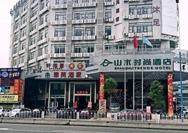 山水时尚酒店(广州)珠村店