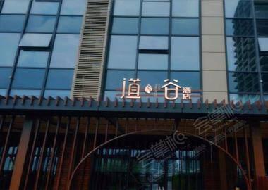 杭州宝盛道谷酒店