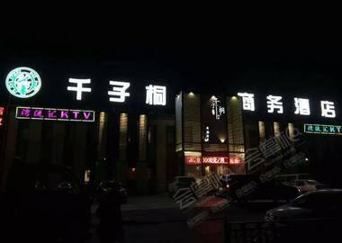 北京千子桐精品商务酒店(北七家店)