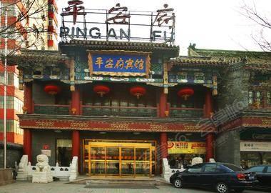 北京平安府宾馆