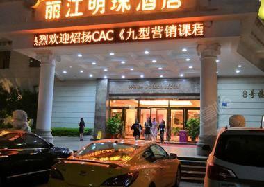 广州合辉商务酒店