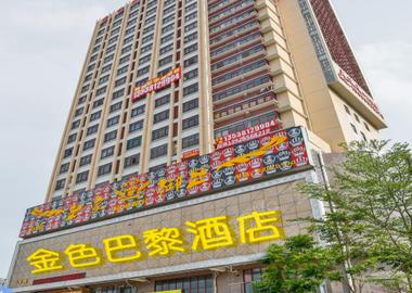 深圳金色巴黎酒店