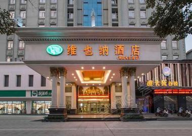 维也纳酒店(南昌火车站店)