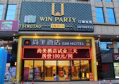 广州尚美酒店
