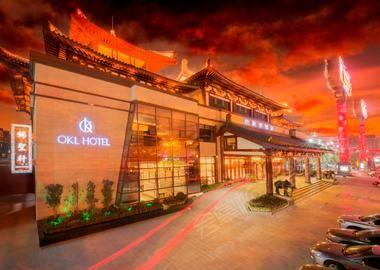 西安欧凯罗精品文化国际酒店
