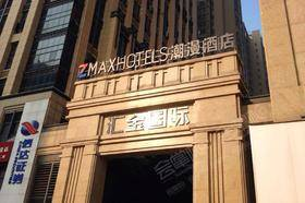 ZMAX潮漫长沙汇金国际酒店