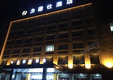 杭州力德仕商务酒店