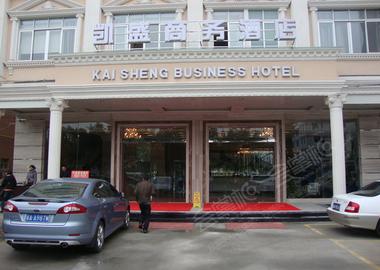 广州凯盛连锁酒店