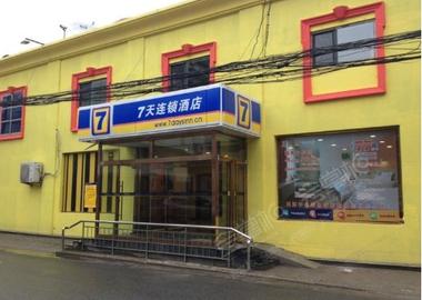 7天连锁酒店(天津中山路北站店)
