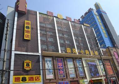 速8酒店(郑州火车站店)