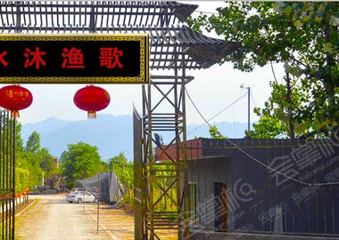 西安水沐渔歌生态庄园