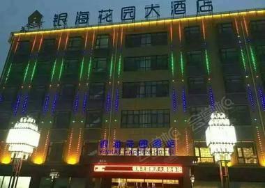 天津银海花园大酒店