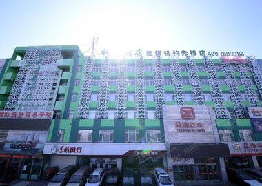 哈尔滨楠天商务酒店