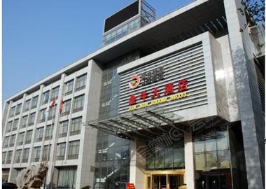 邢台金牛大酒店