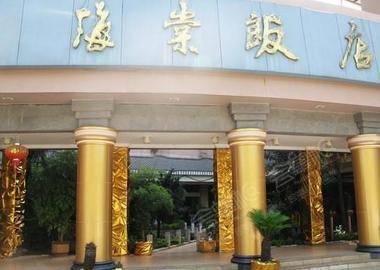 昆明海棠饭店