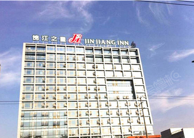 锦江之星(苏州火车站虎丘店)