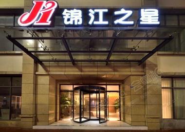 锦江之星(成都电子路店)