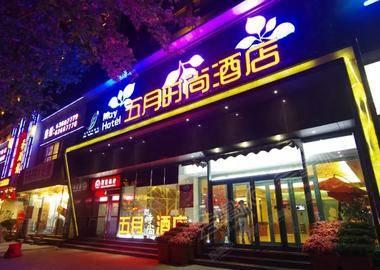 五月时尚酒店(郑州经七路店)