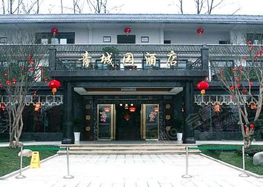 成都崇州青城园河畔花园酒店