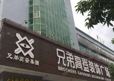 深圳明明德会议中心