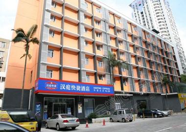 汉庭酒店(深圳华强北地铁站店)