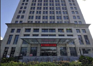 重庆新华海颐酒店