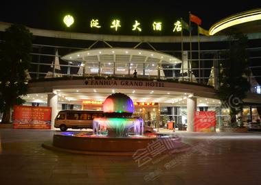 福建南安泛华大酒店