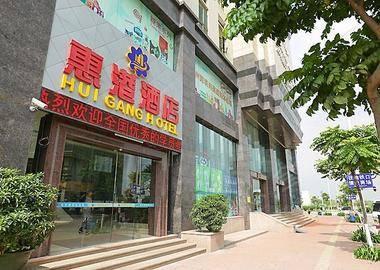 广州惠港酒店